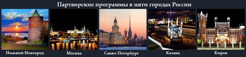"""партнерские программы юридической компании """"Анвальт"""", юридические услуги в пяти городах России"""