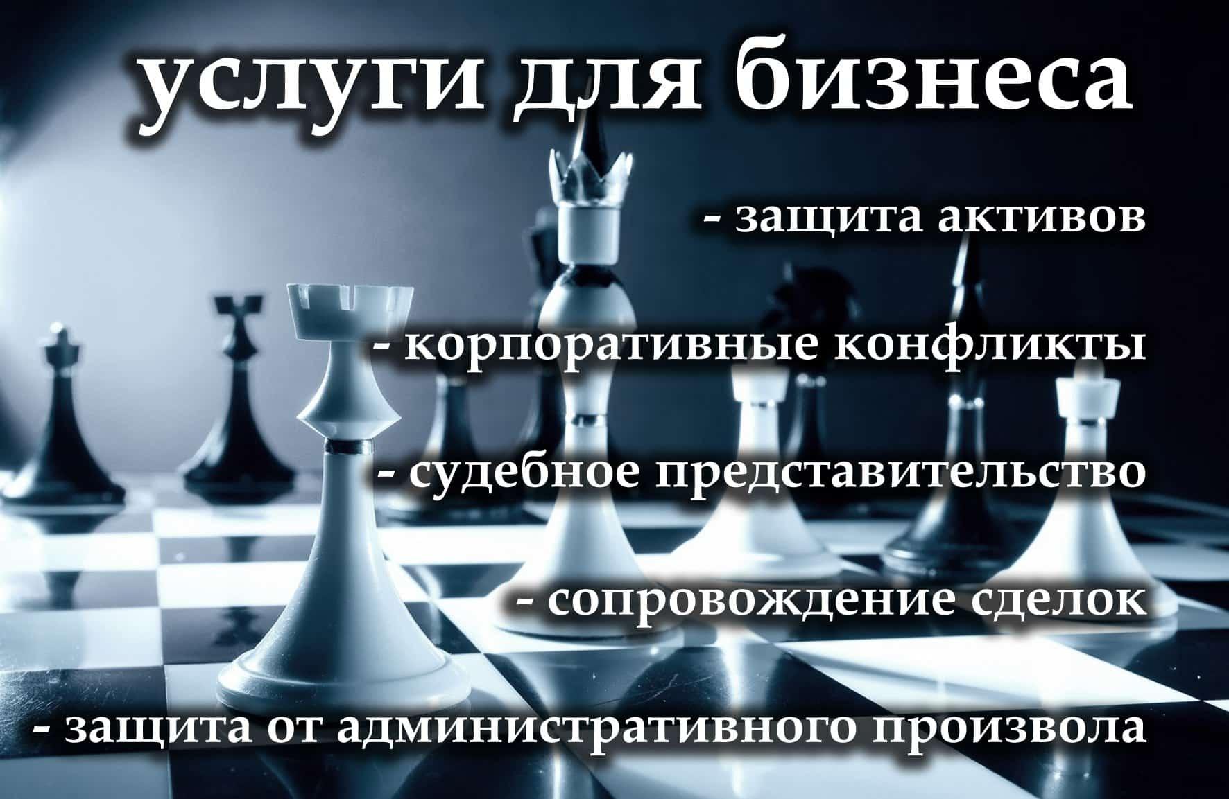 юридическое сопровождение бизнеса - анвальт
