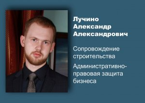 Aleksandr Luchino_300x214