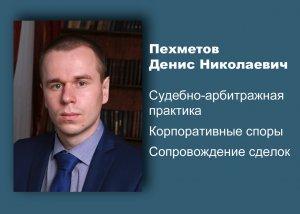 Denis Pehmetov_300x214