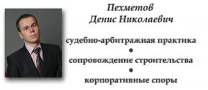 pehmetov_300x130