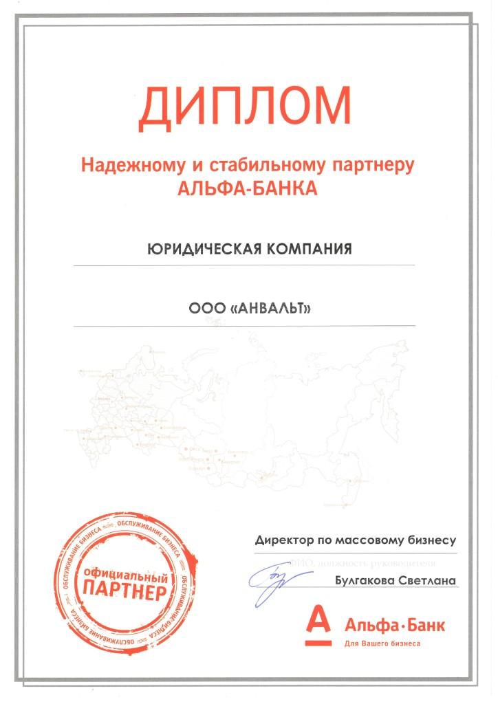 диплом альфабанк