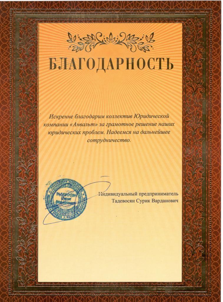 тадевосян